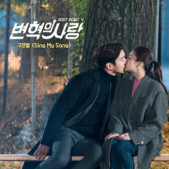 Revolutionary Love OST Part.4