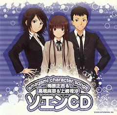 Mai Kadowaki in Amagami Character Songs Enstrangement CD
