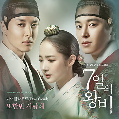 Queen For Seven Days OST OST Part.3 - Dear Cloud