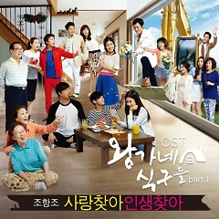 The Wang Family OST Part.1