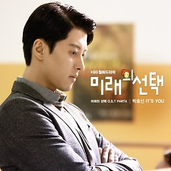 The Future Choice OST Part.4 - Park Hyo Shin
