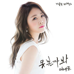 Save The Family OST Part.8  - Lee Yae Jun