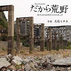 Dakara Kouya (NHK TV Series) Original Soundtrack
