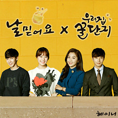 Sweet Home, Sweet Honey OST Part.1  - Heyne