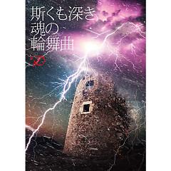 Kaku mo Fukaki Tamashii no Rondo - D