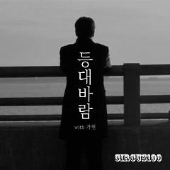 Lighthouse Wind (Single) - Circus100, Ka Hyun