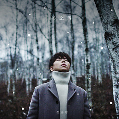 His Voice (Mini Album) - Jung Seung Hwan