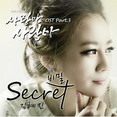 Secret (TV Novel - Dear Love / Love, My Love OST)