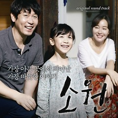 Wish OST - Yoon Do-hyun