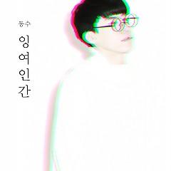 Surplus Human (Single) - Dongsu