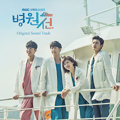 Hospital Ship OST - Various Artists