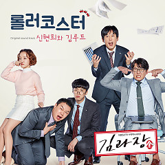 Good Manager OST Part.5 - Seenroot