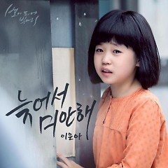 The Stars Are Shining OST Part.14  - Lee Eun Ah