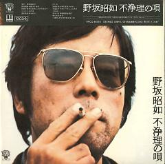 不浄 理 の 唄 Live 1973 - Akiyuki Nosaka