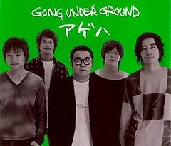 Ageha - GOING UNDER GROUND