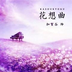 花想曲 (Kasoukyoku)  - Kagaya Rei