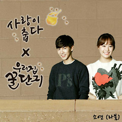 Sweet Home, Sweet Honey OST Part. 4 - So Yeon (LABOUM)