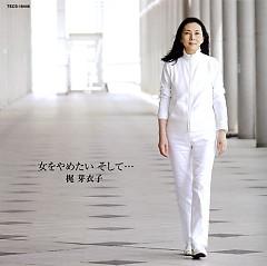 - 女をやめたい そして… (Onna wo Yametai Soshite) - Meiko Kaji