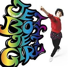 Jet Boy Jet Girl - Hitomi Takahashi