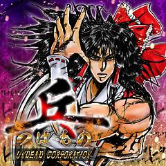 Tsuhamono  - UNDEAD CORPORATION