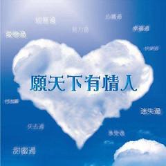 愿天下有情人 (Disc 2) / Cầu Chúc Cho Những Người Yêu Nhau