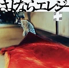 Sayonara Elegy - Suda Masaki