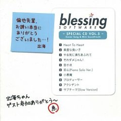blessing SOFTWARE -SPECIAL CD VOL.5-