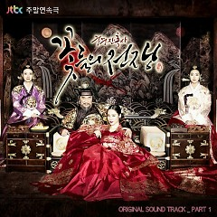 Cruel Palace – War Of Flowers OST Part.1