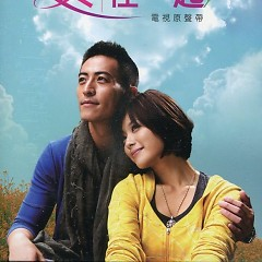 愛讓我們在一起 Ost/ Love Together Tv Original Soundtrack (CD2)