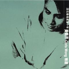滚石香港黄金十年系列-黄凯芹精选/ Chris Wong Greatest Hits - Huỳnh Khải Cần