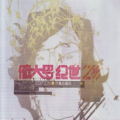 无法盗版的青春/ Wu Fa Dao Ban De Qing Chun (CD4)