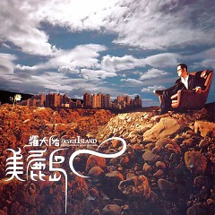 美丽岛/ Beautiful Island (CD1)
