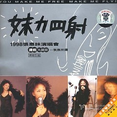 妹力四射/ You Make Me Free Make Me Fly (CD2)