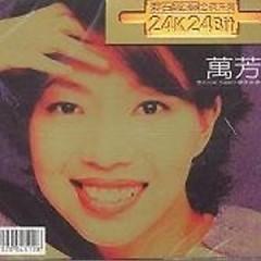 滚石珍藏版金碟系列-万芳/ 24K Golden Selection (CD1)