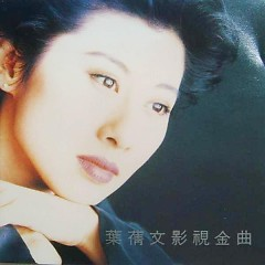 叶倩文影视金曲/ Theme Song Collection (CD2)