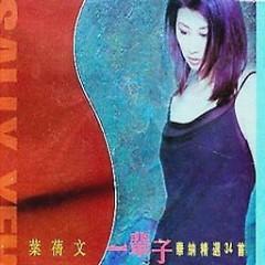 一辈子华纳精选34首/ Warner 34 Selections (CD5)