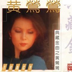 典藏金曲之黄莺莺/ Collection Of Songs Of Tracy (CD2)