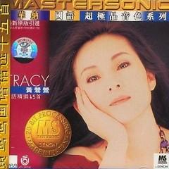华纳国语超极品音色系列/ Hua Na Guo Yu Chao Ji Pin Yin Se Xi Lie (CD2)
