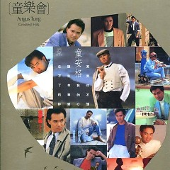 童樂會/ Đồng Nhạc Hội (CD3) - Đồng Anh Cách