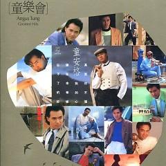 童樂會/ Đồng Nhạc Hội (CD6) - Đồng Anh Cách