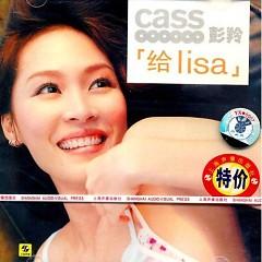 给Lisa/ Cho Lisa