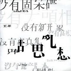胡思乱想/ Suy Nghĩ Lung Tung