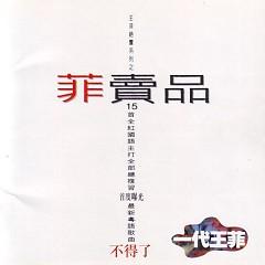 菲卖品/ Faye (Not) For Sale (CD1)