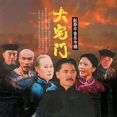 大宅门/ The Grand Mansion Gate (CD2)