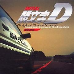 头文字D(电影原声)/ Initial D (CD1)