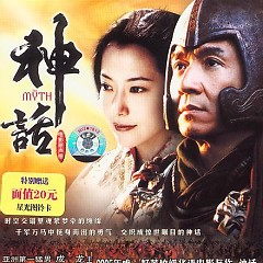 神话/ Thần Thoại (CD1)