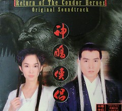 神雕侠侣/ Thần Điêu Hiệp Lữ (CD2)