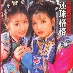 还珠格格音乐全记录/ Chuckle Of Huan Zhu (CD2)