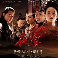 夜宴/ The Banquet (CD1)