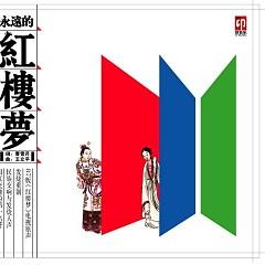永远的红楼梦/ Dream Of Red Chamber Forever (CD2)